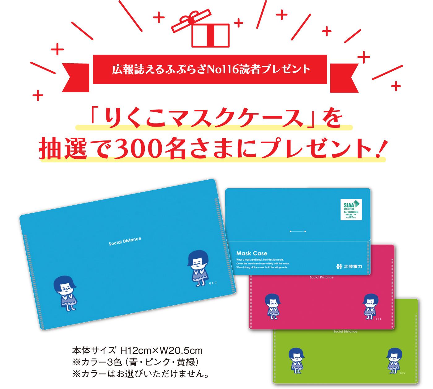 「りくこマスクケース」を抽選で300名さまにプレゼント!本体サイズ H12cm×W20.5cm※カラー3色(青・ピンク・黄緑)※カラーはお選びいただけません。