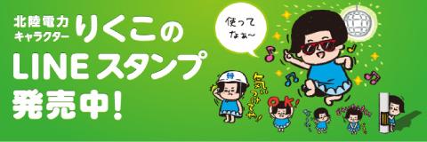 北陸電力キャラクター りくこの LINE スタンプ発売中!