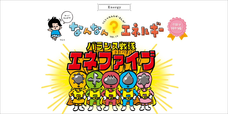 りくこのエネルギーまんが なんなんエネルギー vol.14 特別編