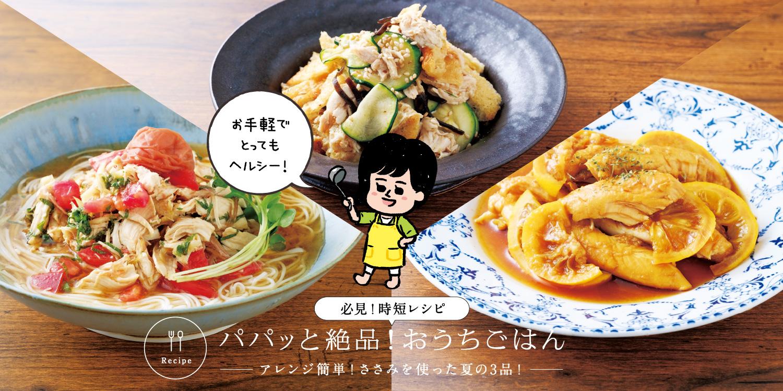 【必見!時短レシピ】アレンジ簡単! ささみを使った夏の3品!