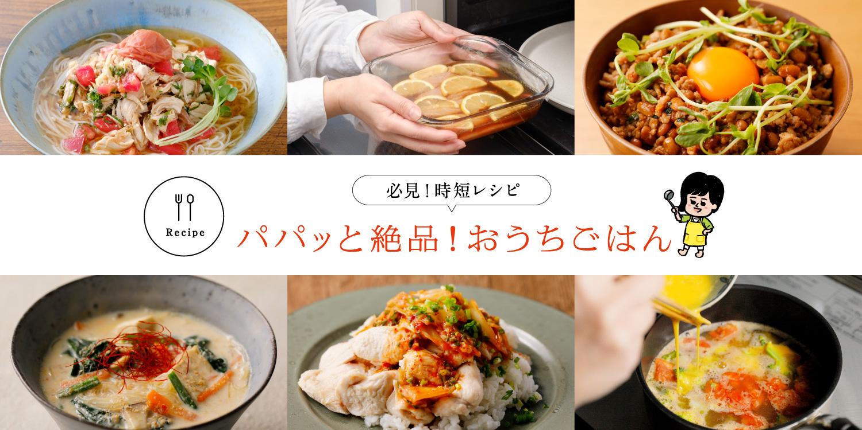 必見!時短レシピ カテゴリーページ