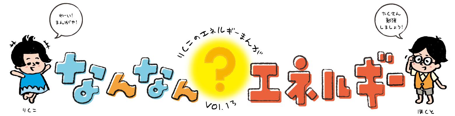 りくこのエネルギーまんが なんなんエネルギー vol.13