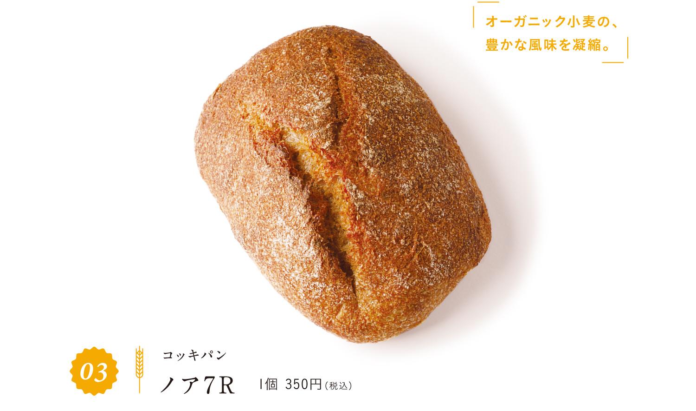 オーガニック小麦の、豊かな風味を凝縮。ノア7R