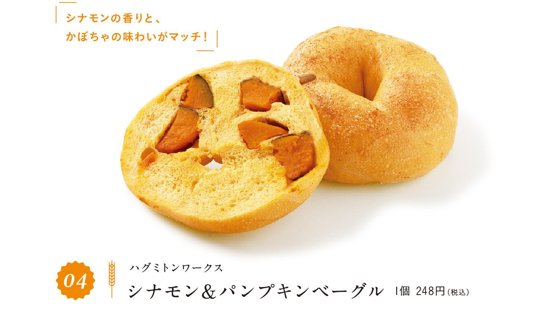 シナモンの香りと、かぼちゃの味わいがマッチ!シナモン&パンプキンベーグル