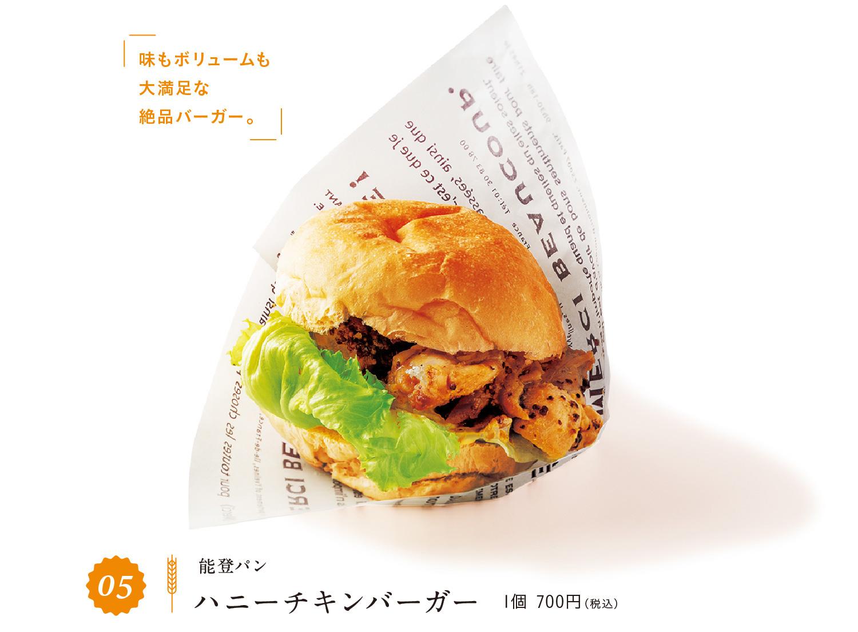 味もボリュームも大満足な絶品バーガー。ハニーチキンバーガー