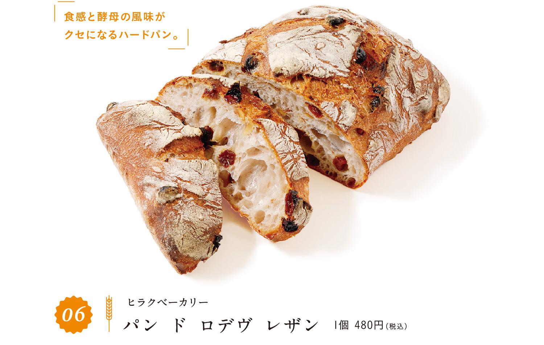 食感と酵母の風味がクセになるハードパン。パン ド ロデヴ レザン