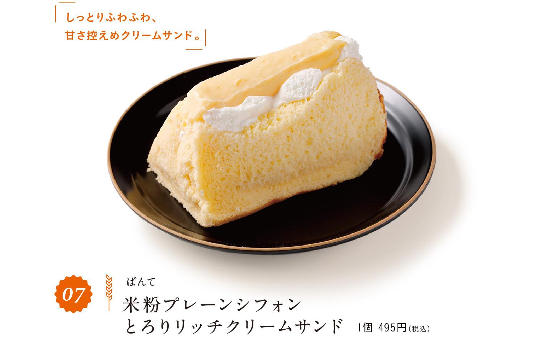 しっとりふわふわ、甘さ控えめクリームサンド。米粉プレーンシフォンとろりリッチクリームサンド