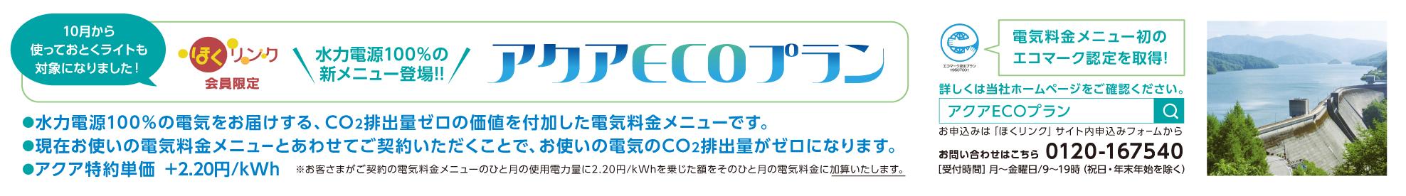 水力電源100%の新メニュー登場!!アクアECOプラン
