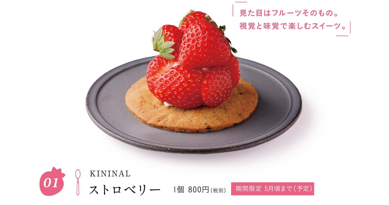 KININALストロベリー1個 800円(税別)期間限定 5月頃まで(予定)