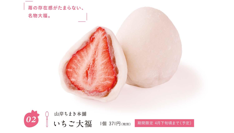 苺の存在感がたまらない、名物大福。山岸ちまき本舗 いちご大福1個 371円(税別)期間限定 4月下旬頃まで(予定)