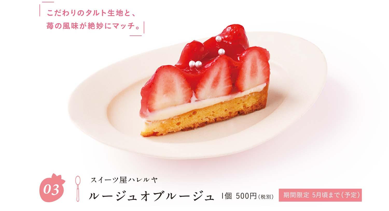 こだわりのタルト生地と、苺の風味が絶妙にマッチ。スイーツ屋ハレルヤルージュオブルージュ1個 500円(税別)期間限定 5月頃まで(予定)