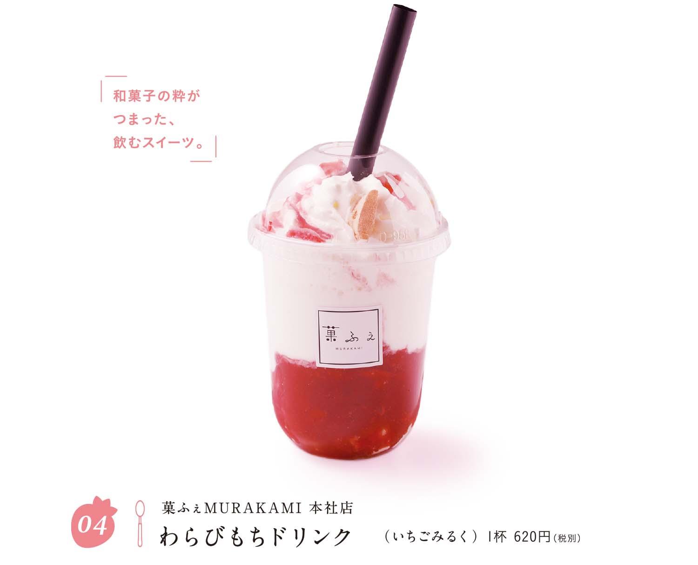 和菓子の粋がつまった、飲むスイーツ。菓ふぇMURAKAMI 本社店わらびもちドリンク(いちごみるく) 1杯 620円(税別)