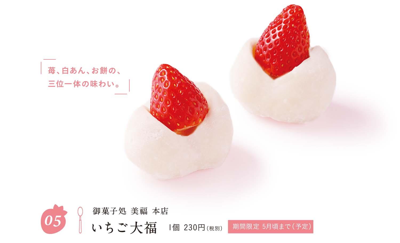 苺、白あん、お餅の、三位一体の味わい。御菓子処 美福 本店いちご大福1個 230円(税別)期間限定 5月頃まで(予定)