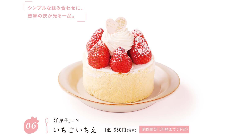 シンプルな組み合わせに、熟練の技が光る一品。洋菓子JUN いちごいちえ1個 650円(税別)期間限定 5月頃まで(予定)