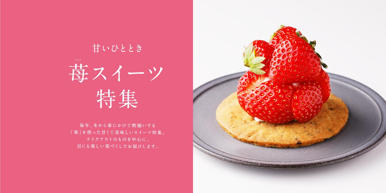 【特集】甘いひととき苺スイーツ特集