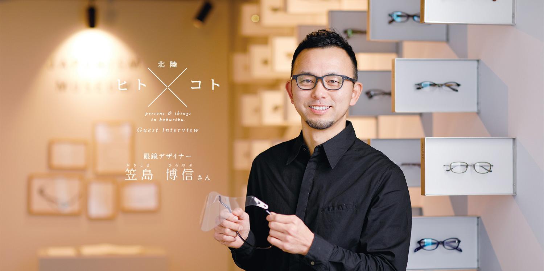 【インタビュー】 眼鏡デザイナー笠島 博信さん