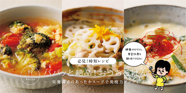 【必見!時短レシピ】栄養満点のあったかスープで免疫力アップ!